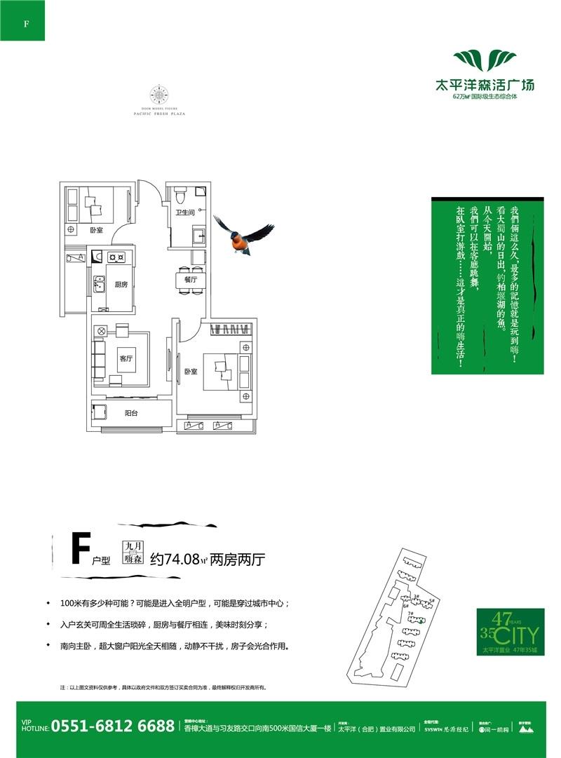 太平洋森活广场户型图
