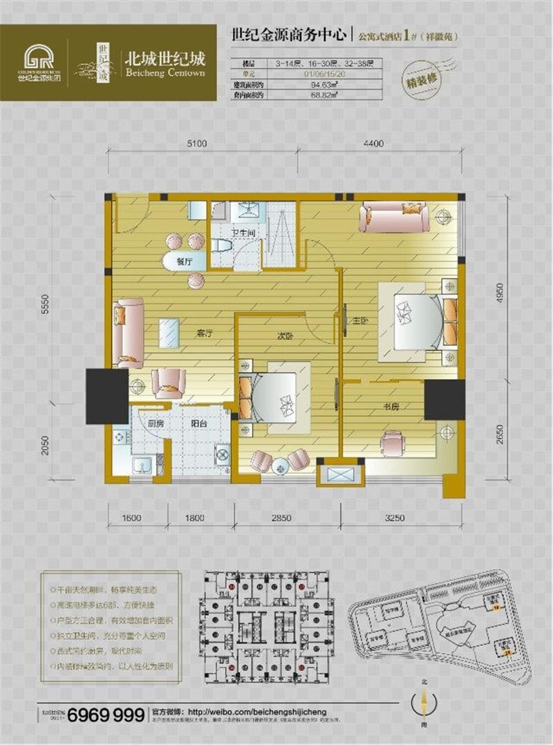 北城世纪城精装公寓
