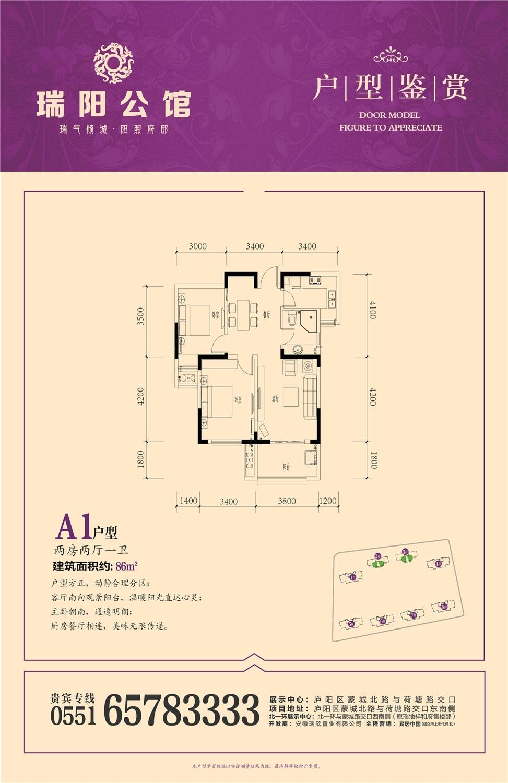 瑞阳公馆户型图