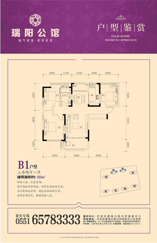瑞阳公馆B1