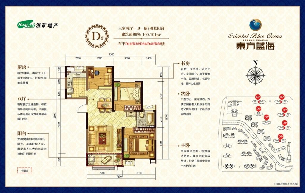 淮矿东方蓝海D6
