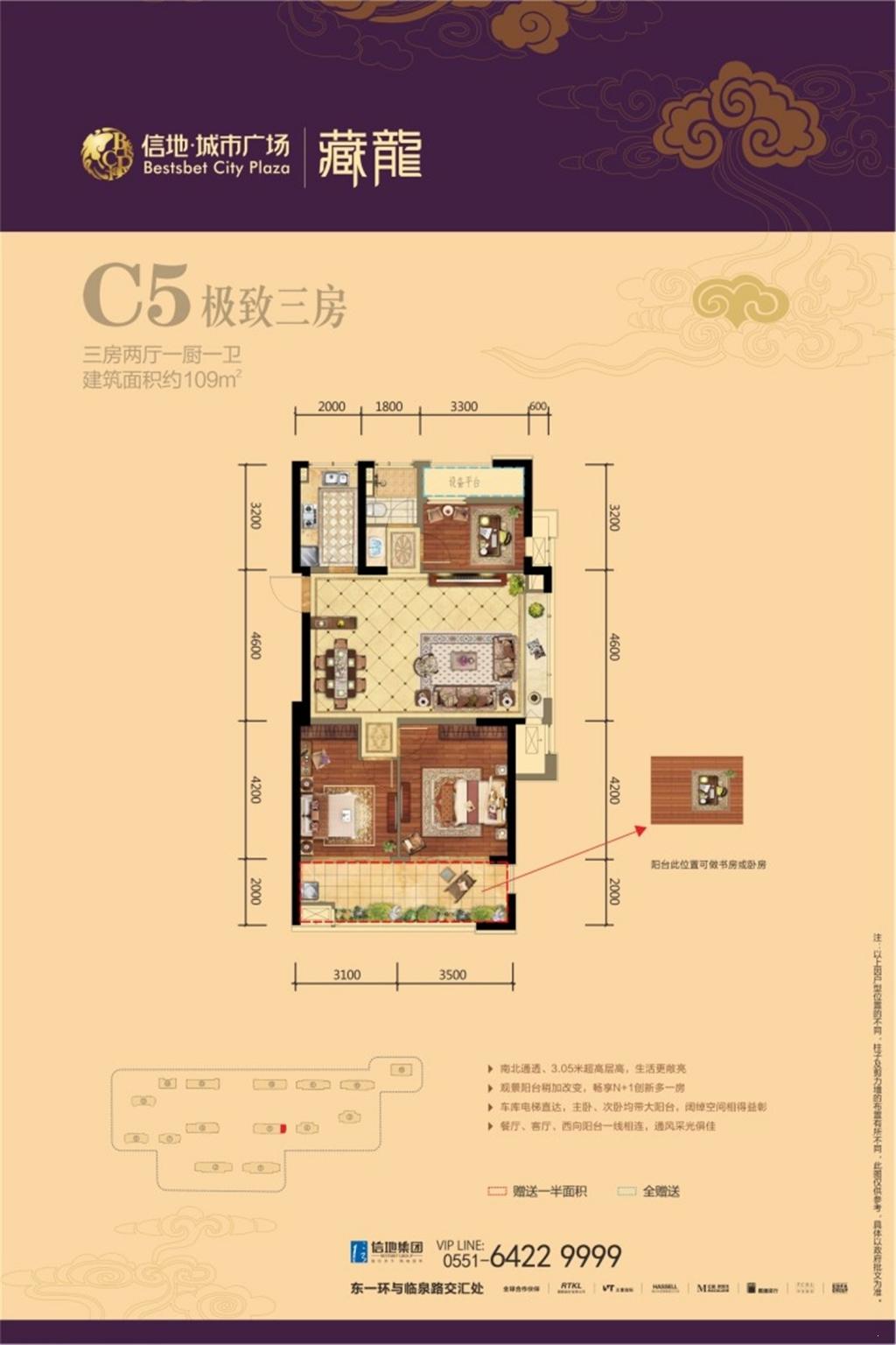 信地城市广场C5极致3房