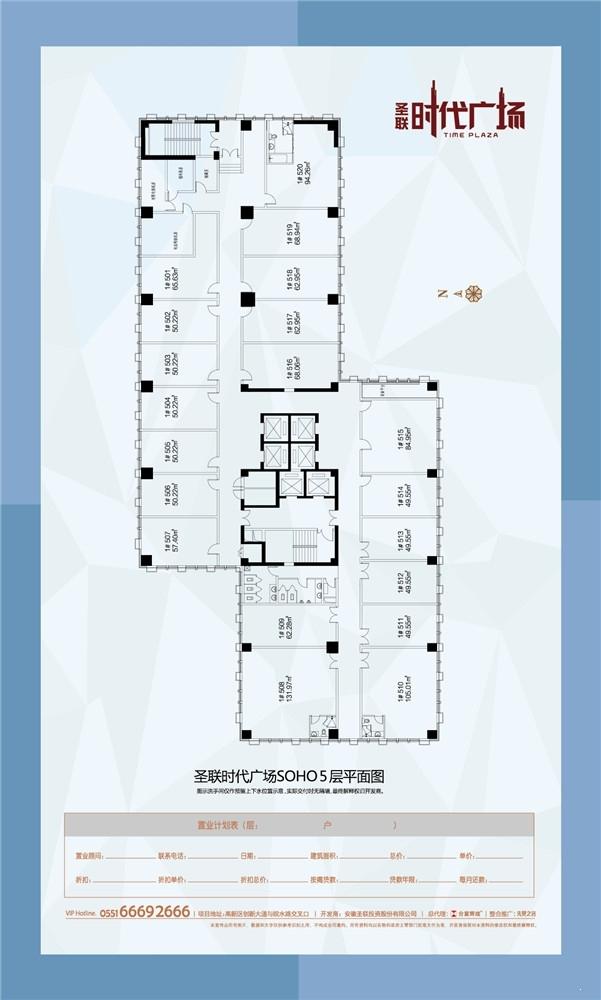 SOHO公寓5层平面图