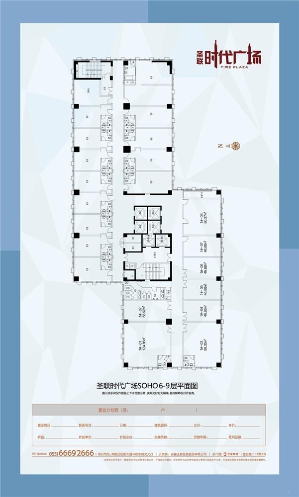 SOHO公寓6-9层平面图