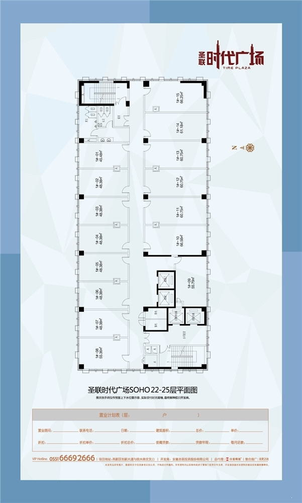 SOHO公寓22-25层平面图