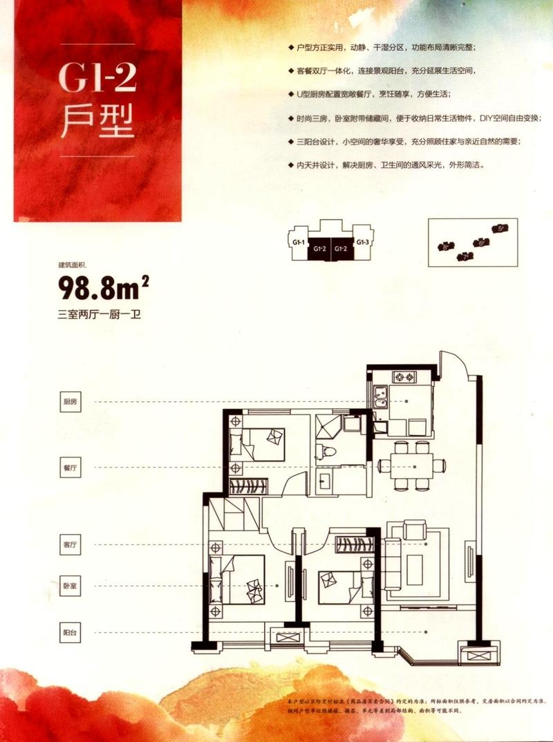 3室2厅1卫99㎡
