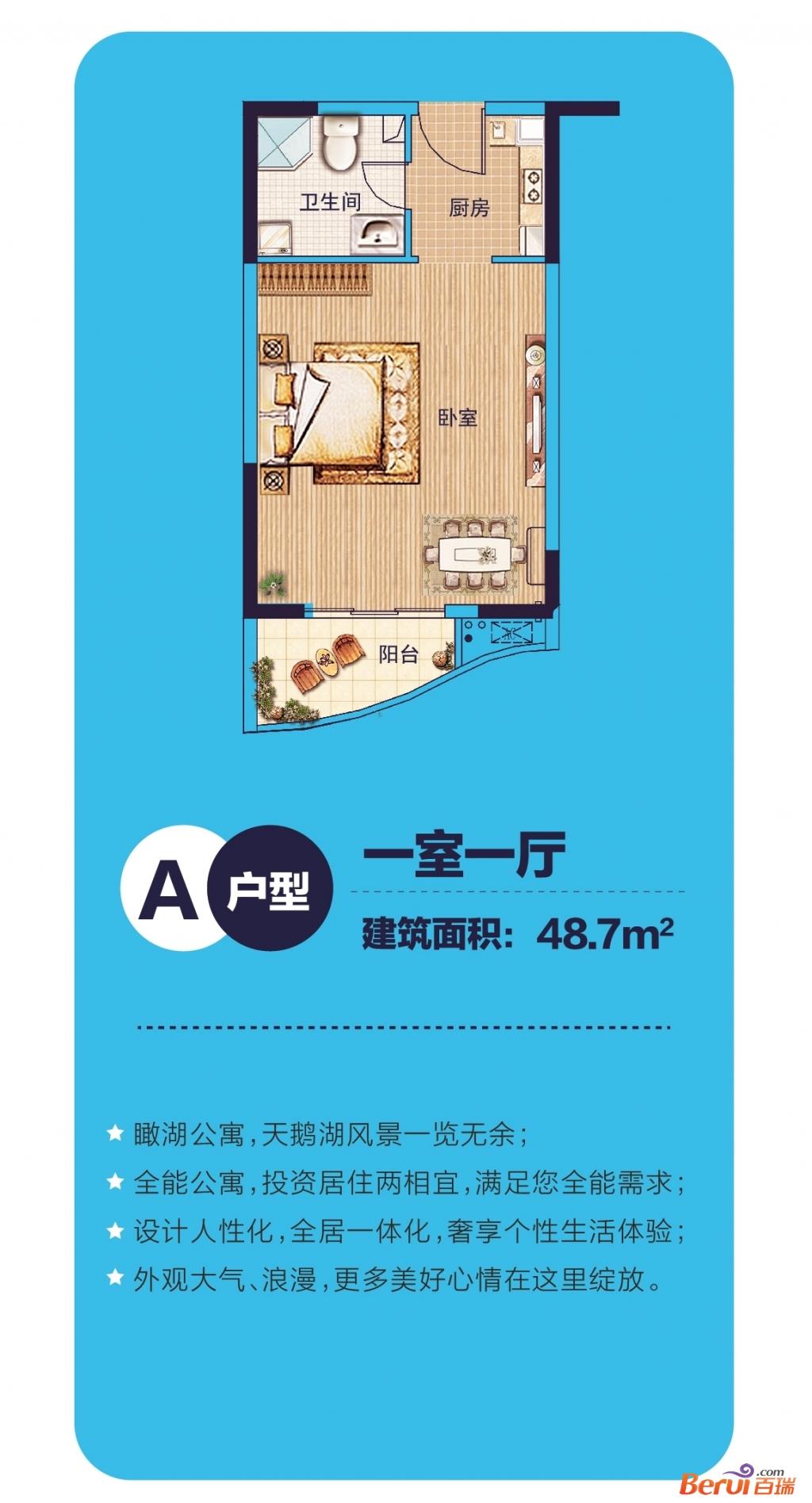 白天鹅公寓户型图