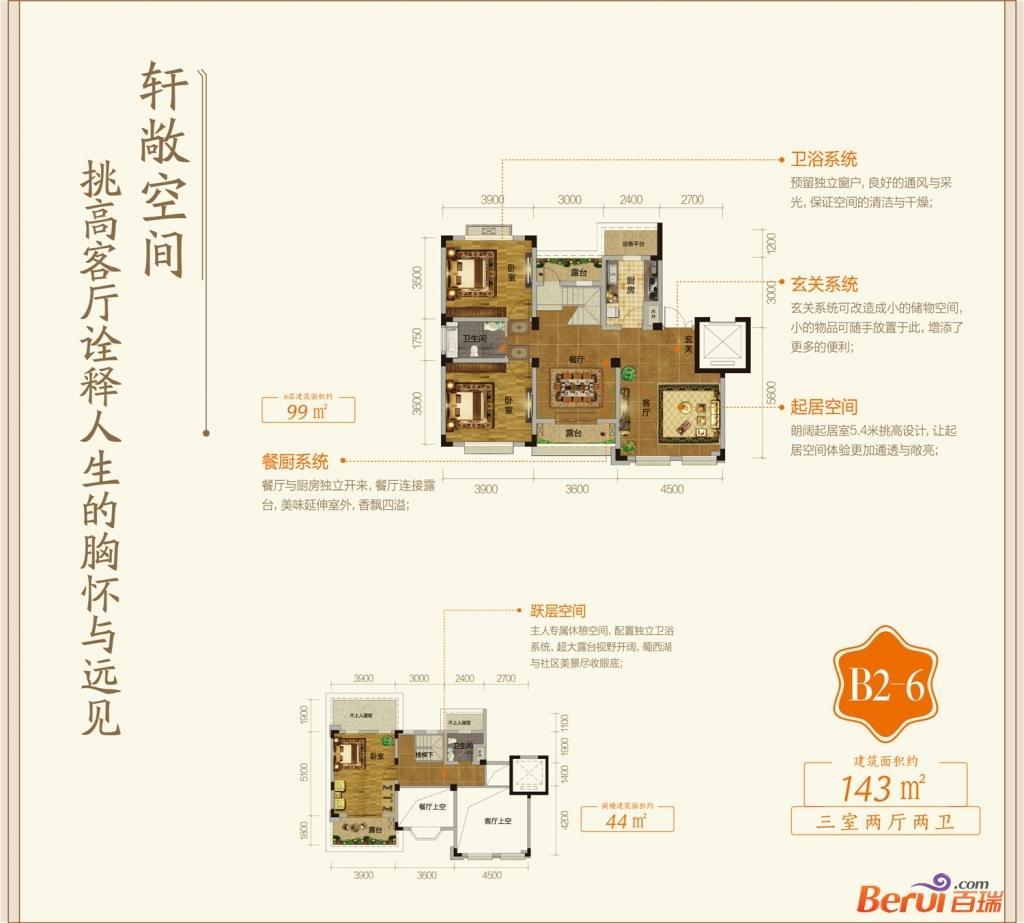 悦湖山院B2-6