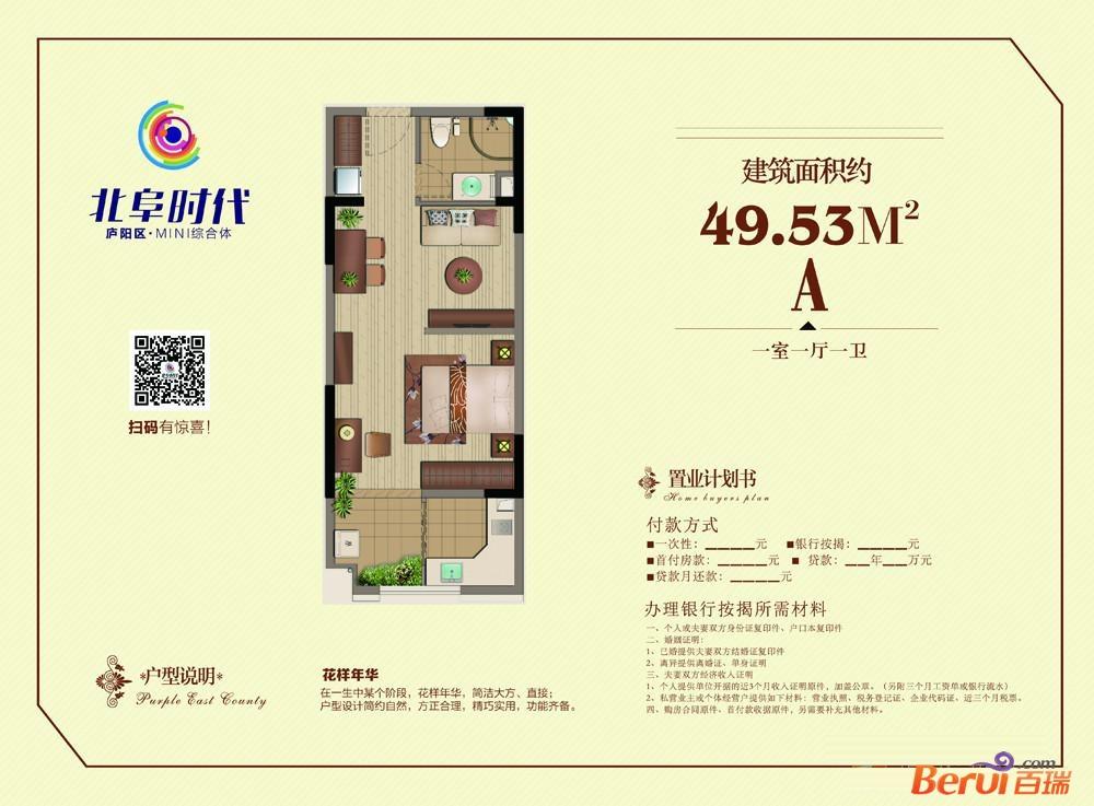 北阜时代公寓户型图