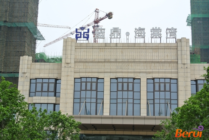 蓝鼎海棠湾实景图
