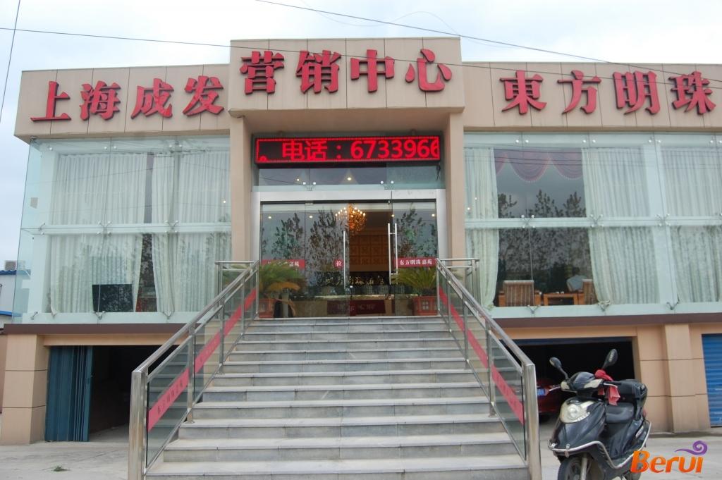 东方明珠嘉苑营销中心