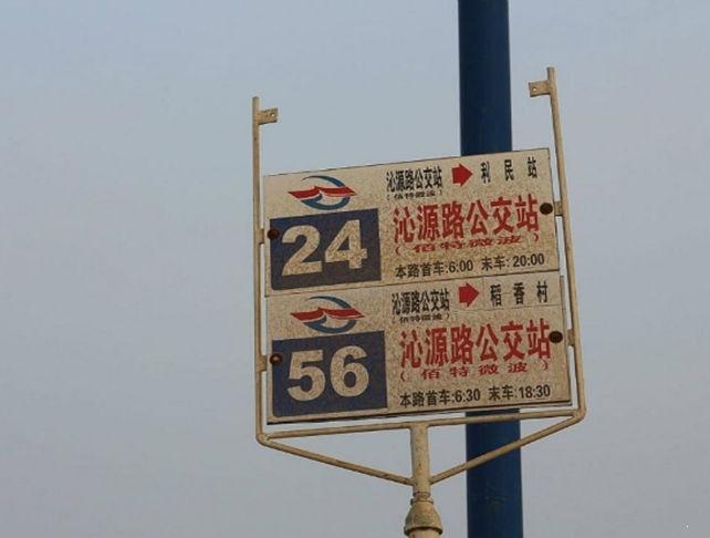 加侨悦山国际周边公交站台