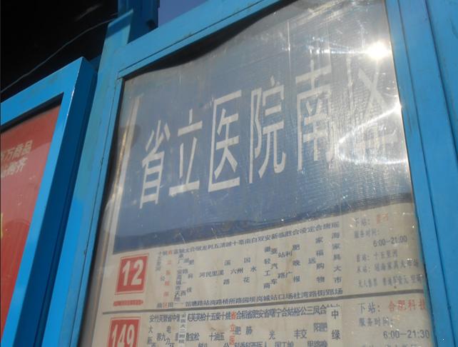 安粮国贸中心周边公交站牌