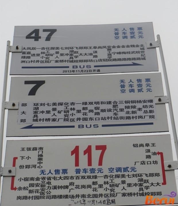 融侨悦城周边公交站牌