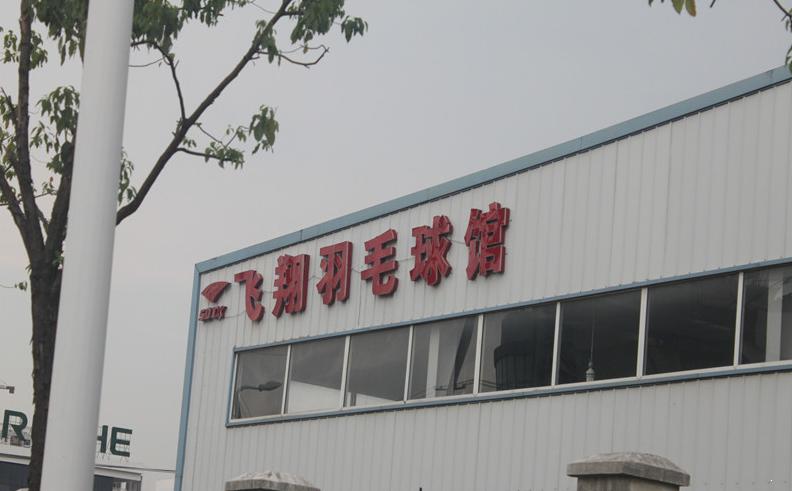 加侨悦山国际周边羽毛球馆