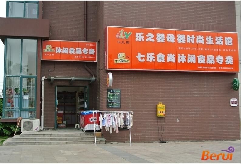 中国铁建国际城附近商业