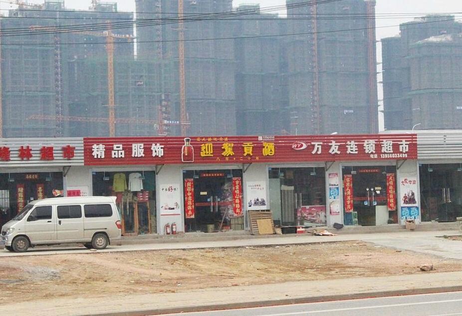 西麓名墅周边商业