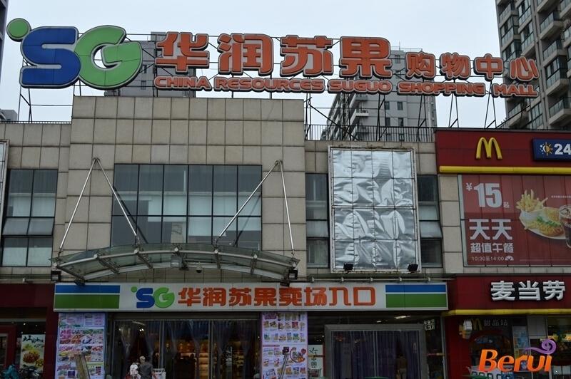 宝利丰广场附近商业