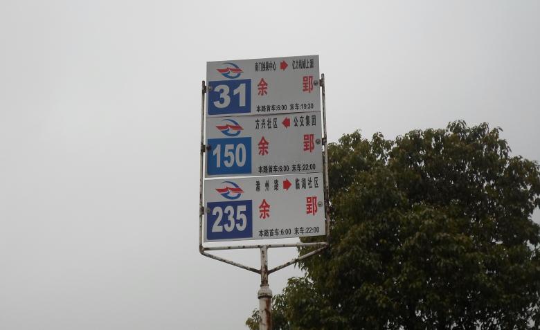 华冶向阳里附近公交站牌