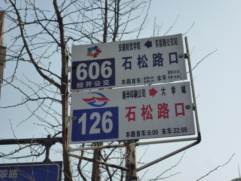 金星家园附近公交站牌