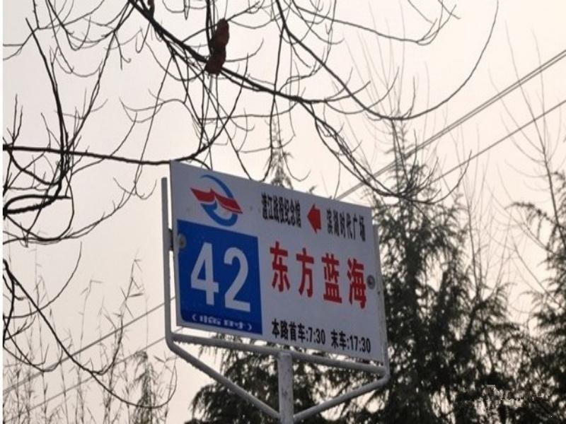 淮矿东方蓝海附近公交站牌