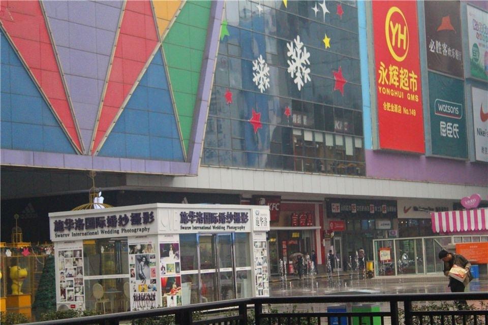淮矿东方蓝海附近商业