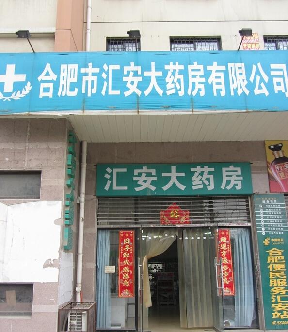 美生中央广场附近药房
