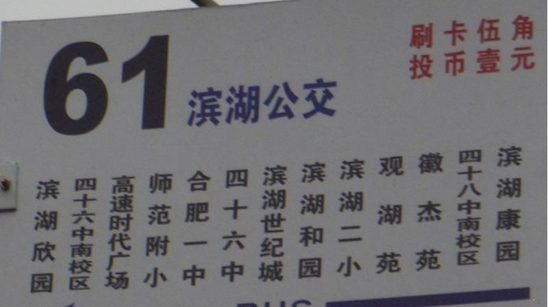 旭辉御府附近公交站牌