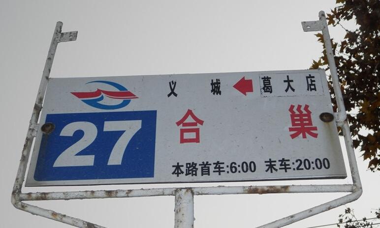 南翔华夏国际茶博城附近公交站牌 1/1