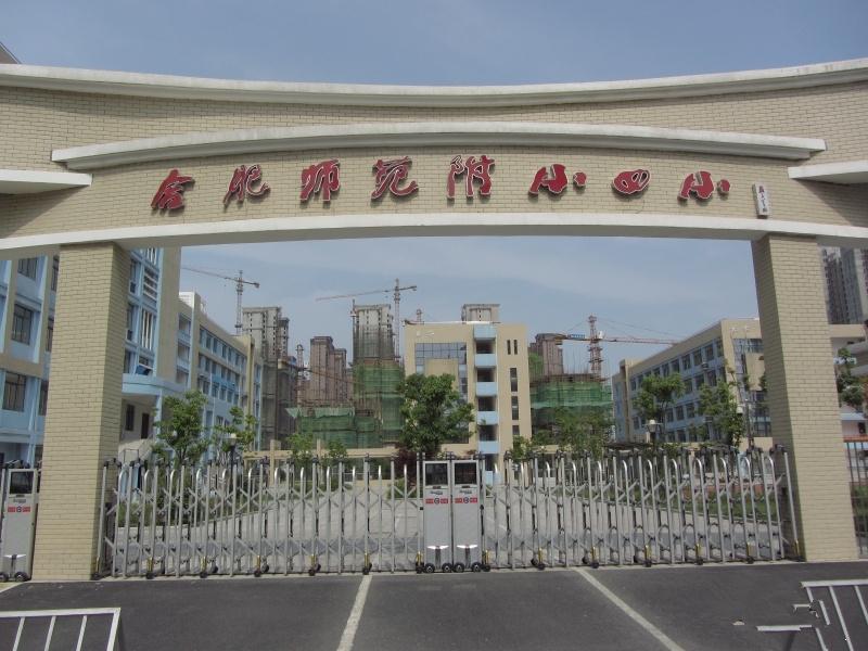 华冶翡翠湾附近学校
