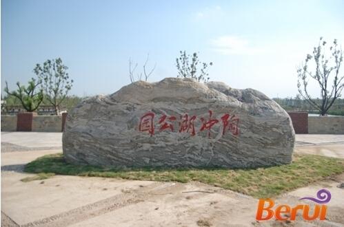 京商商贸城周边陶冲湖公园