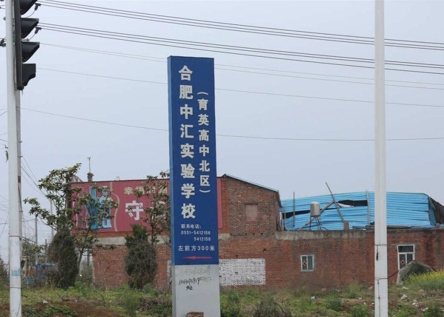 京商商贸城附近学校路牌
