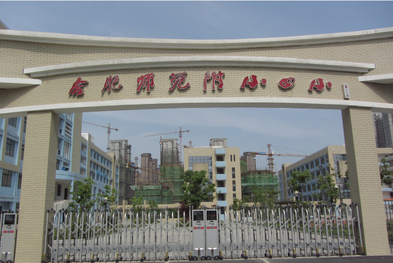 中海滨湖公馆附近小学