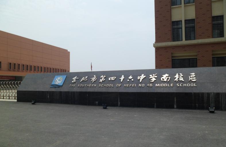 中海滨湖公馆附近中学