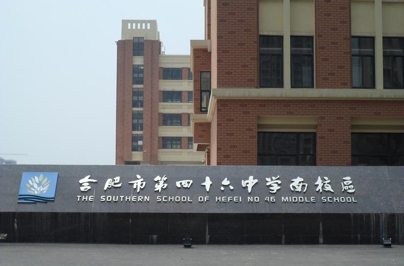高速时代城附近学校
