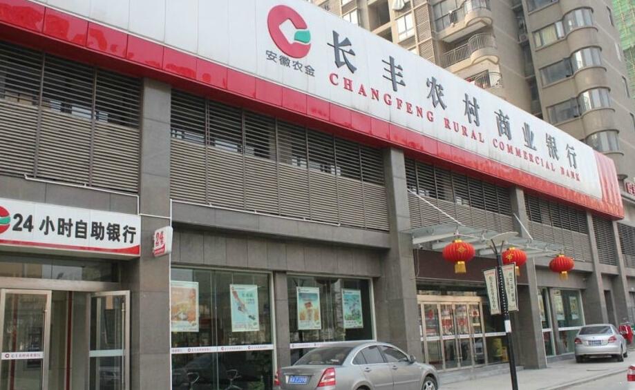 京冠北城华府周边银行