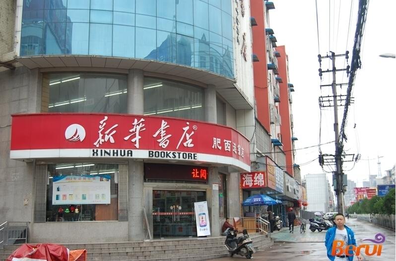 中街水晶城附近书店