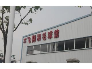 华邦蜀山里羽毛球馆