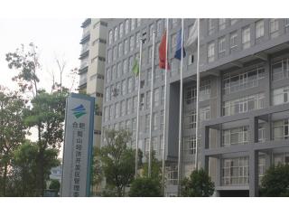 华邦蜀山里蜀山区经济开发区管理委员会