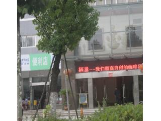 华邦蜀山里附近商业