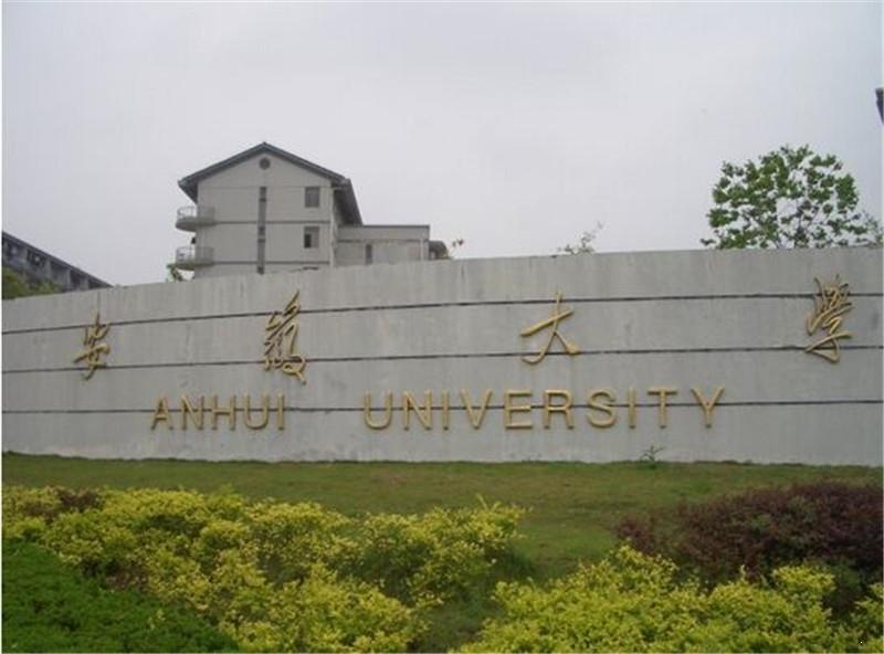 世茂翡翠首府周边安徽大学