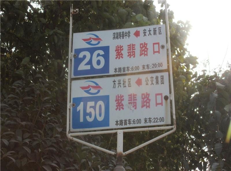 世茂翡翠首府周边公交站