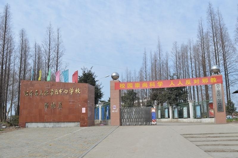 城改春景花园附近学校