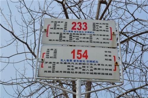 瑶海万达广场周边公交牌