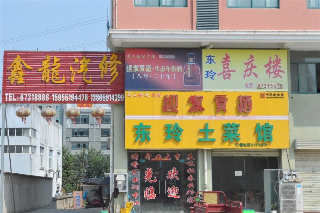 腾辉•华东文博城附近饭馆