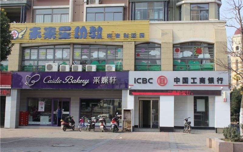 中辰创富工坊附近银行