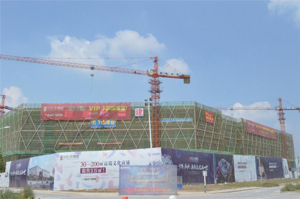 腾辉•华东文博城工程现场