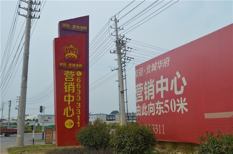 京冠北城华府实景图