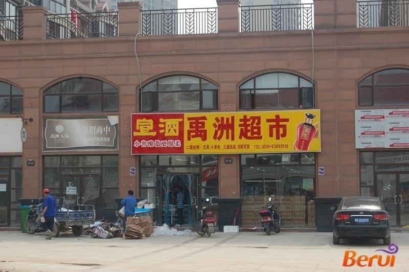 小微公馆附近的禹洲超市
