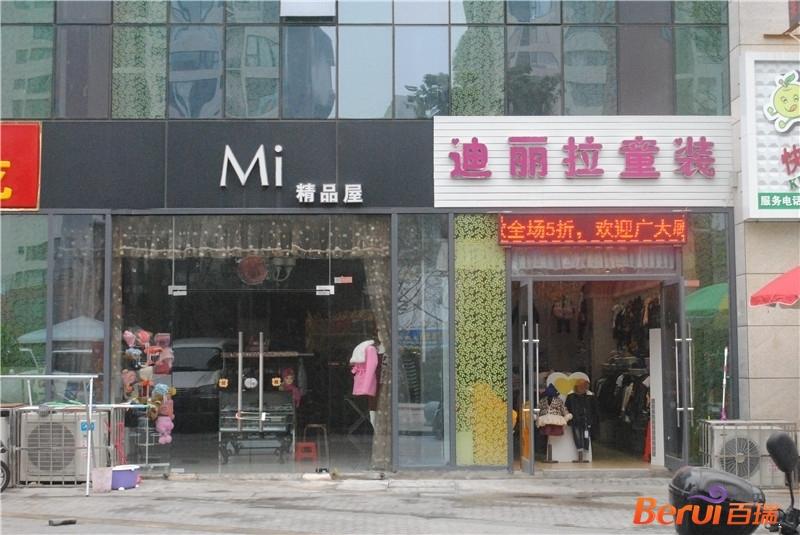 禹洲中央城周边服装店